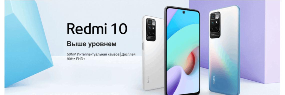 Xiaomi Redmi 10 NFC