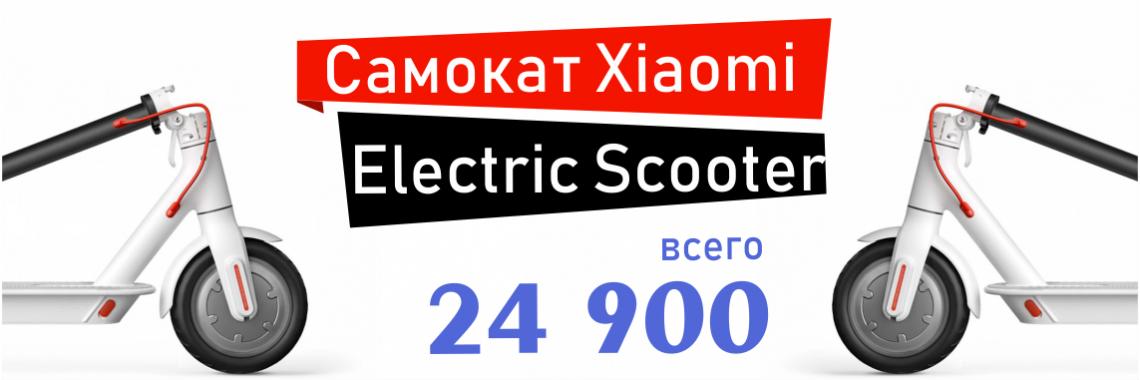 Электро самокат Xiaomi Mijia