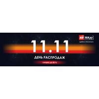День распродаж 11.11