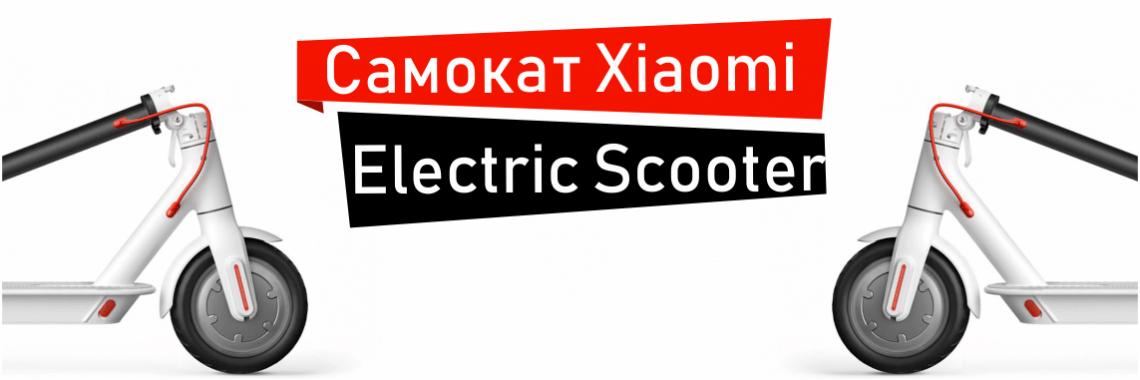 Электросамокат Xiaomi M365