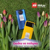 Поздравляем скидками на 8 марта на всю технику Xiaomi