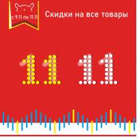Всемирная распродажа 11.11