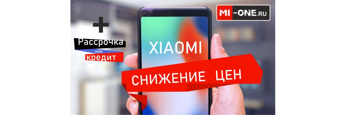 Низкие цены на Xiaomi
