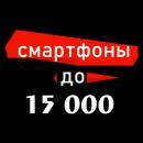 Телефоны до 15 000