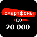 Телефоны до 20 000