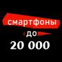 Смартфоны до 20000 (25)