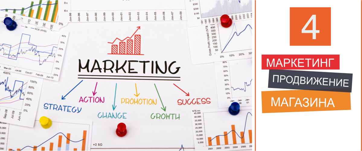 Маркетинг и продвижение